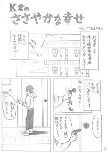 04sasayaka