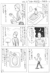 hosikuzu8